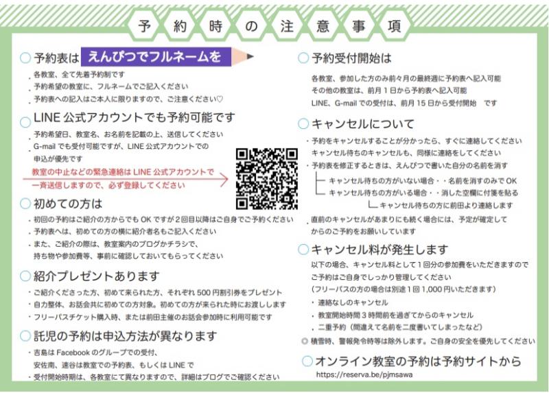 自力整体 広島 教室案内_e0209781_08571582.jpeg