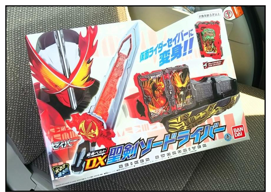 【ただの雑記】仮面ライダーセイバー玩具、本日本格展開開始!!_f0205396_13370691.jpg