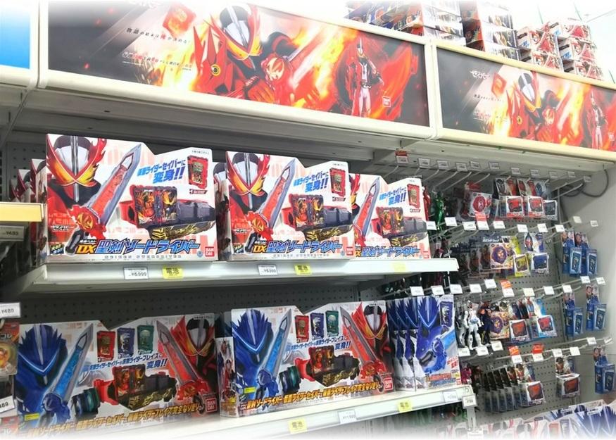 【ただの雑記】仮面ライダーセイバー玩具、本日本格展開開始!!_f0205396_13402642.jpg
