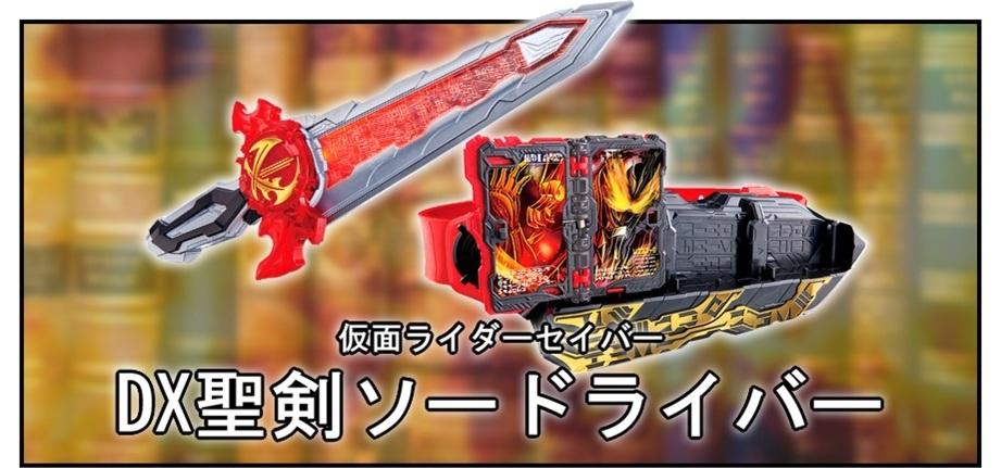 DX聖剣ソードライバーで徹底的に遊んでみよう!!_f0205396_19530412.jpg