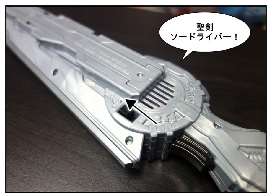 DX聖剣ソードライバーで徹底的に遊んでみよう!!_f0205396_20152161.jpg