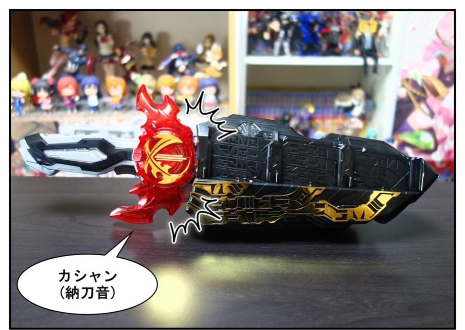 DX聖剣ソードライバーで徹底的に遊んでみよう!!_f0205396_20363427.jpg