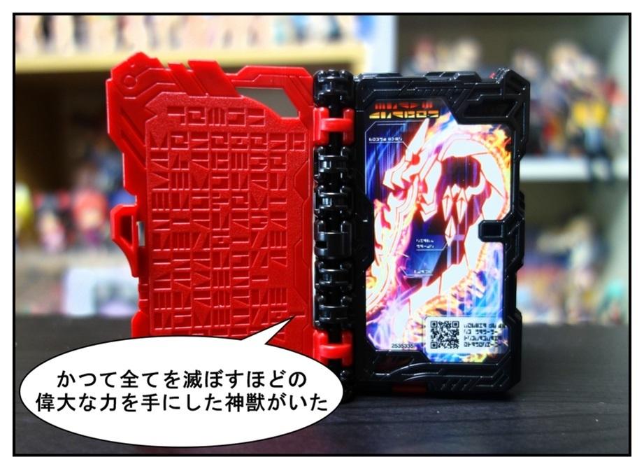 DX聖剣ソードライバーで徹底的に遊んでみよう!!_f0205396_20463379.jpg
