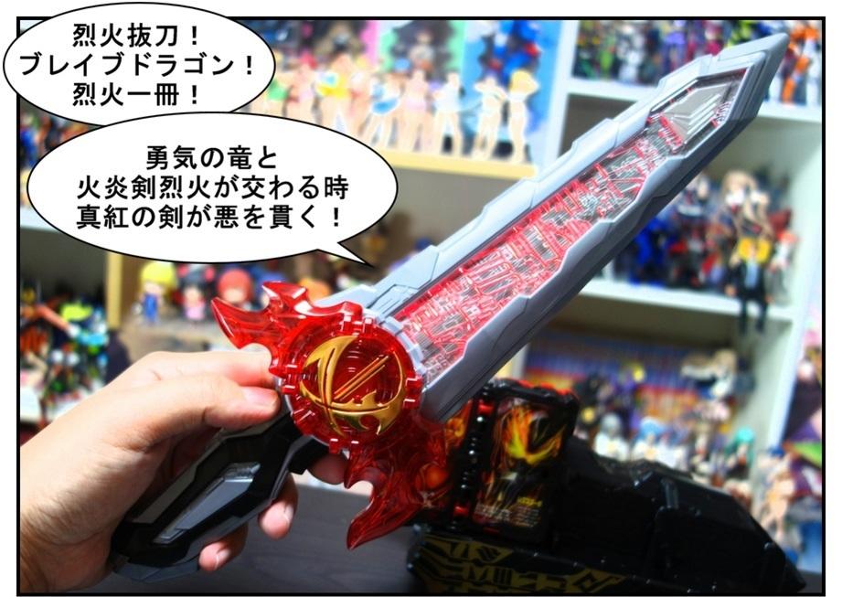 DX聖剣ソードライバーで徹底的に遊んでみよう!!_f0205396_20590836.jpg