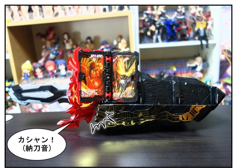 DX聖剣ソードライバーで徹底的に遊んでみよう!!_f0205396_21065792.jpg