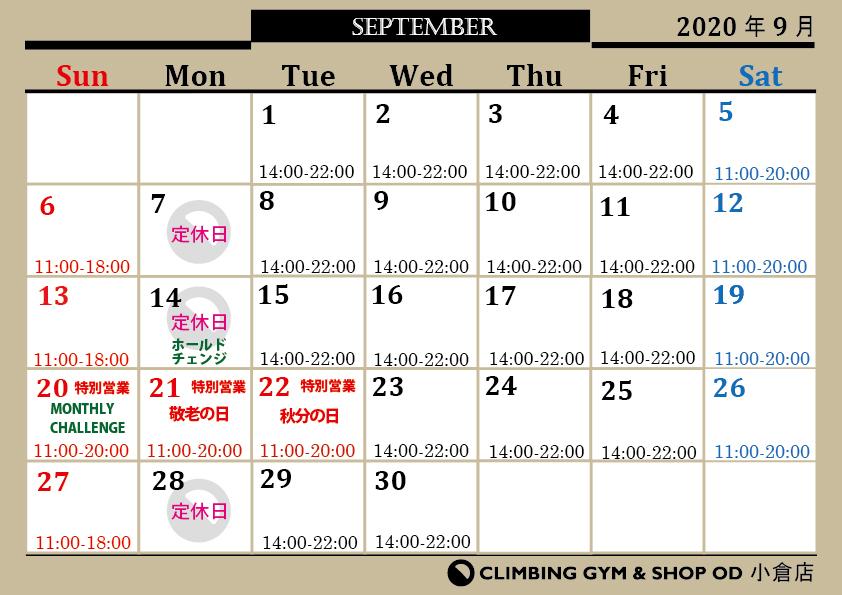 9月営業カレンダー+お知らせ(重要)_b0242198_12222134.jpg