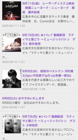 広島 Jazzlive Cominジャズライブカミン   明日からの予定_b0115606_10280117.jpeg