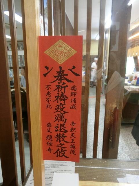 9月6日(日))疫病退散のお札頂く_d0278912_20183265.jpg
