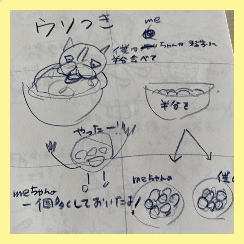 youちゃんとmeちゃんの友情の物語_b0307951_22141542.jpg
