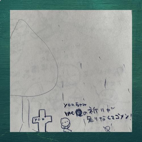 youちゃんとmeちゃんの友情の物語_b0307951_22455451.jpg