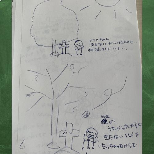 youちゃんとmeちゃんの友情の物語_b0307951_22472246.jpg