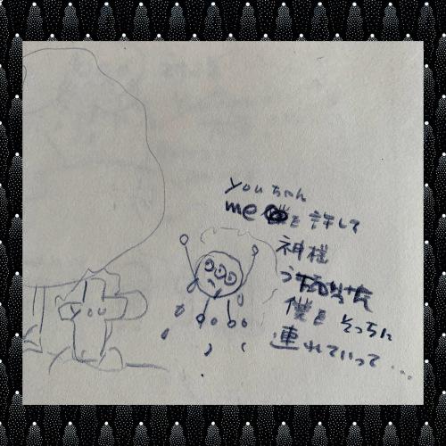 youちゃんとmeちゃんの友情の物語_b0307951_22492328.jpg