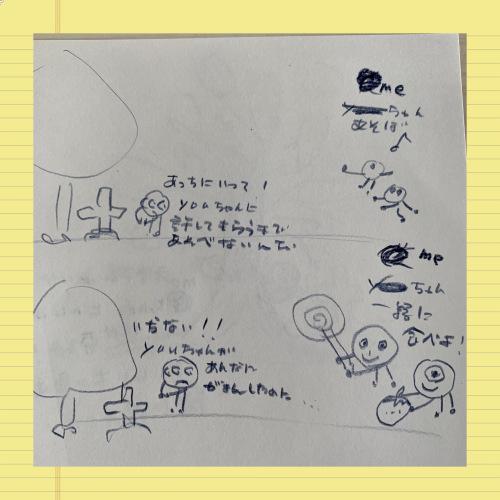 youちゃんとmeちゃんの友情の物語_b0307951_22522882.jpg