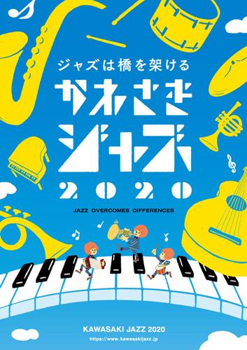 かわさきジャズ2020 イメージソングを担当しました!_f0379251_19461702.jpg