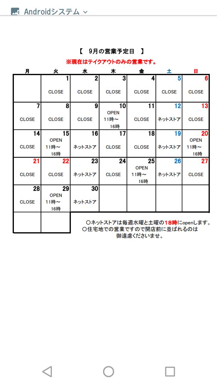 9月営業予定日_a0235880_11542470.png