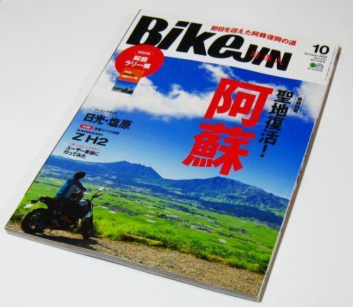 BikeJIN 「聖地復活!阿蘇」_b0170184_01030842.jpg