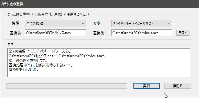 CatShanty2 プライマルキー半自動リネームツール_d0077887_20523748.png