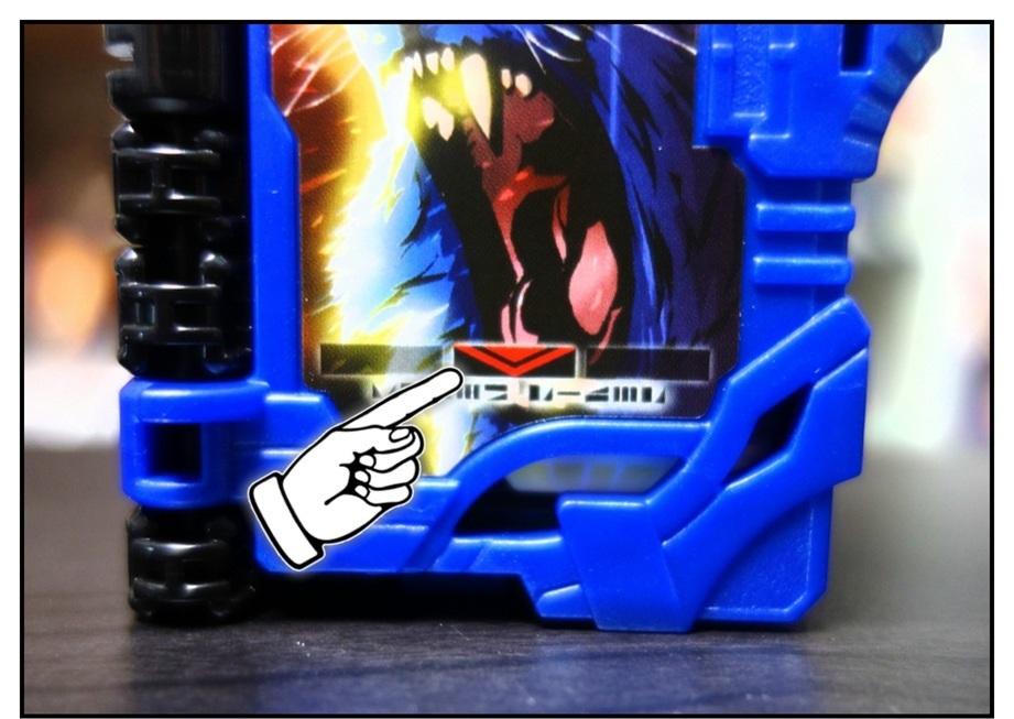 DX水勢剣流水エンブレム&ライオン戦記ワンダーライドブックで徹底的に遊んでみよう!!_f0205396_14080254.jpg