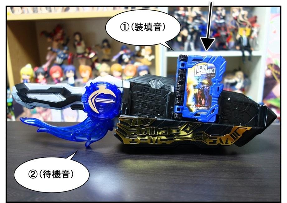 DX水勢剣流水エンブレム&ライオン戦記ワンダーライドブックで徹底的に遊んでみよう!!_f0205396_14103580.jpg