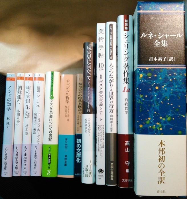 注目新刊:『ジャック・ラカン 精神分析の四基本概念(上)』岩波文庫、ほか_a0018105_11141879.jpg
