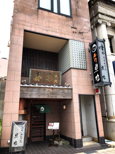 寿司魚九@2_e0292546_23241753.jpg