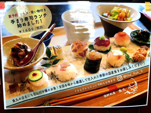 寿司魚九@2_e0292546_23241993.jpg