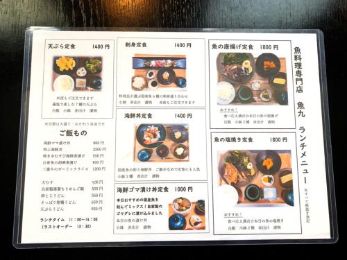 寿司魚九@2_e0292546_23242174.jpg