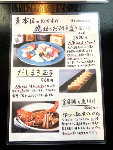 寿司魚九@2_e0292546_23242319.jpg