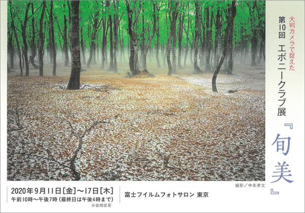 第10回 エボニークラブ展「旬美」(東京)_c0142549_17442091.jpg