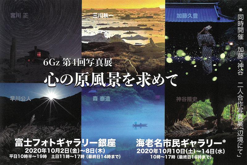 6Gz 第4回写真展「心の原風景を求めて」(東京・神奈川)_c0142549_17505474.jpg
