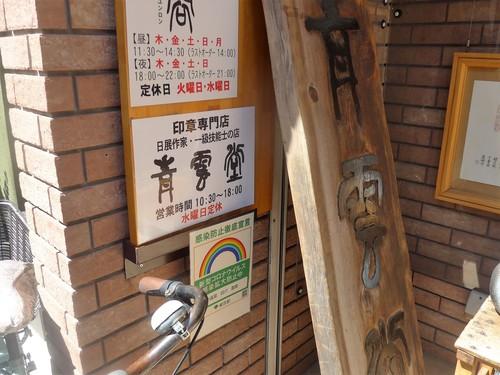 吉祥寺「中國菜 四川 雲蓉」へ行く。_f0232060_21584735.jpg