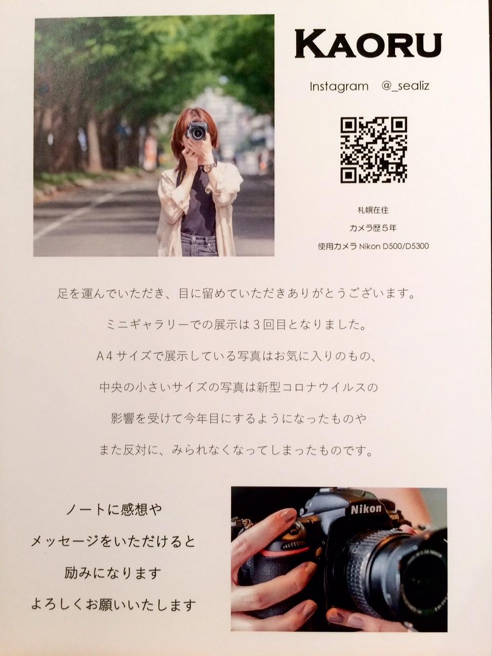 9月のミニギャラリーは KAORU さんです_c0227664_14232587.jpg