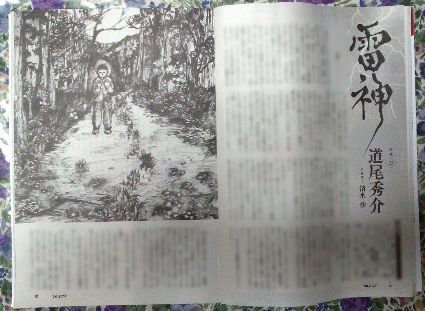 週刊新潮「雷神」挿絵 第32回〜34回_b0136144_16153339.jpg