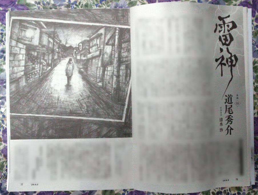 週刊新潮「雷神」挿絵 第32回〜34回_b0136144_16155514.jpg