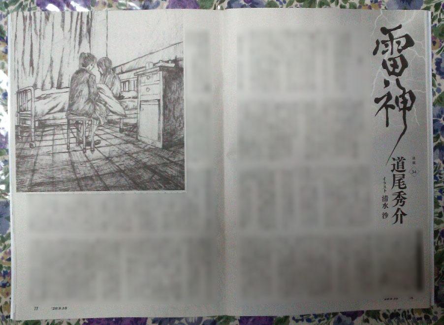 週刊新潮「雷神」挿絵 第32回〜34回_b0136144_16162194.jpg