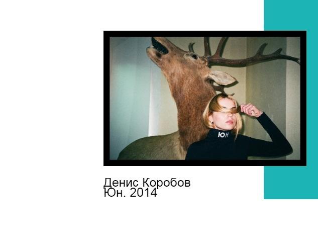 21世紀の新しい現実の中で作品を撮り始めた世代の感受性について(ウラジオストクの写真家展 その48)_b0235153_17144408.jpg