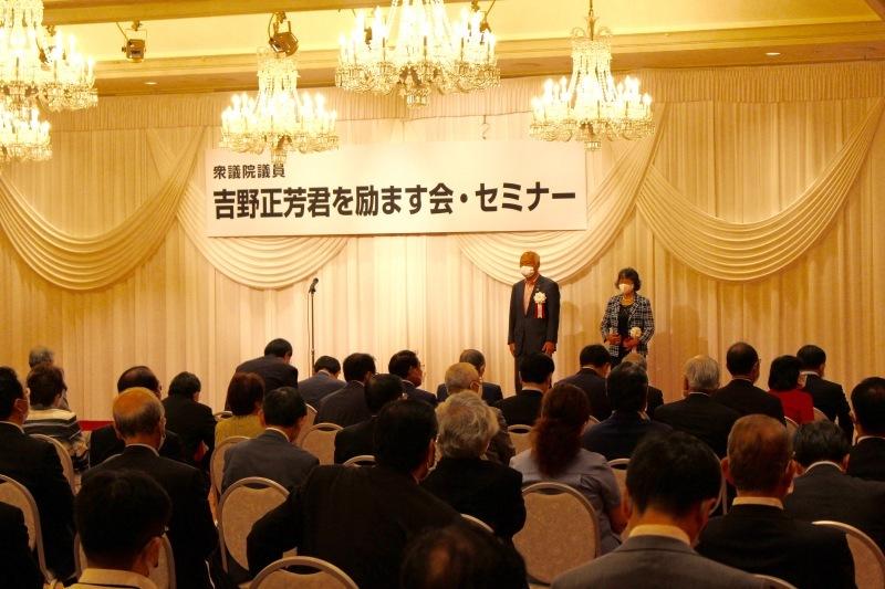 2020.9.07 吉野正芳君を励ます会_a0255967_09470607.jpg