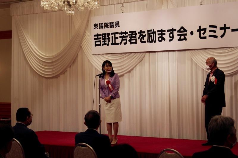 2020.9.07 吉野正芳君を励ます会_a0255967_09473503.jpg