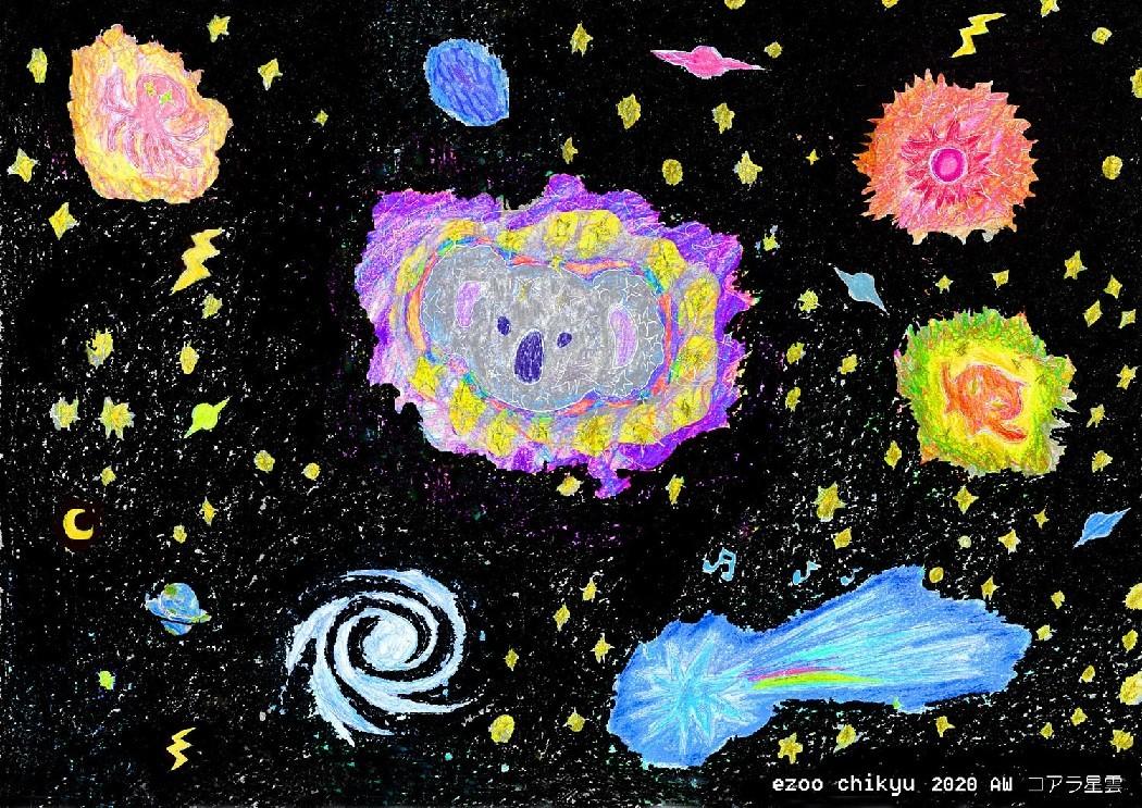 コアラ星雲 2020AW colle..._e0008674_15070276.jpg