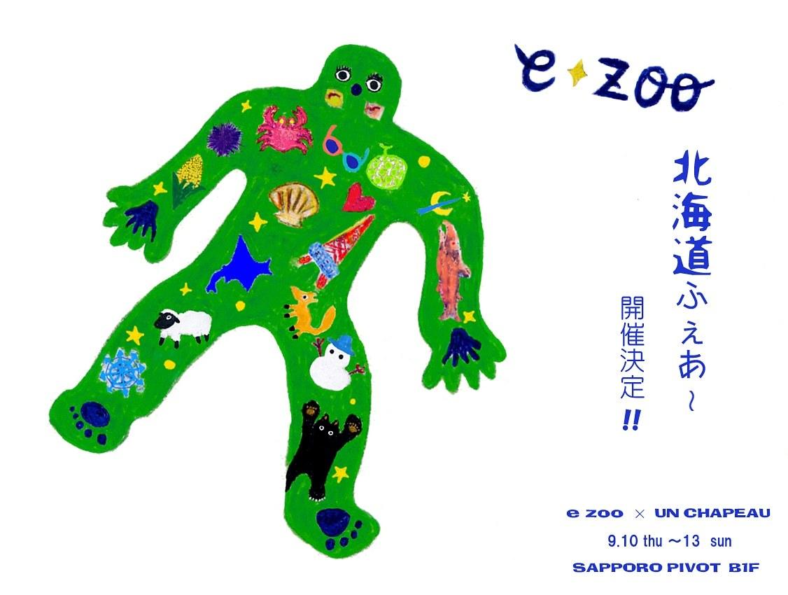 フェアのお知らせ_e0008674_20002758.jpg