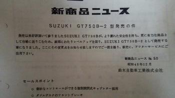 スズキGT750 B2 FORSALE 委託車_c0404676_15252246.jpg