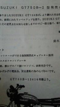 スズキGT750 B2 FORSALE 委託車_c0404676_15252359.jpg