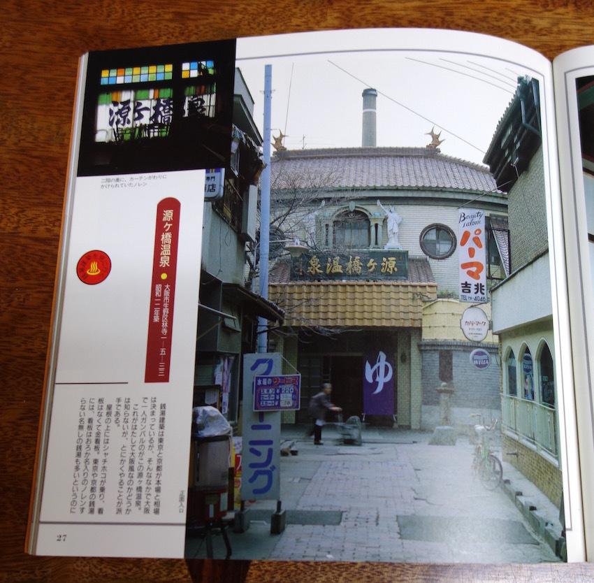 「大阪百銭湯物語」おまけ_b0057679_10245795.jpg