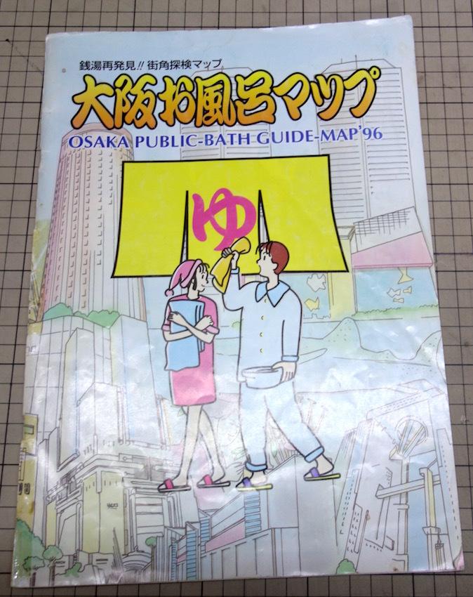 「大阪百銭湯物語」おまけ_b0057679_10250765.jpg