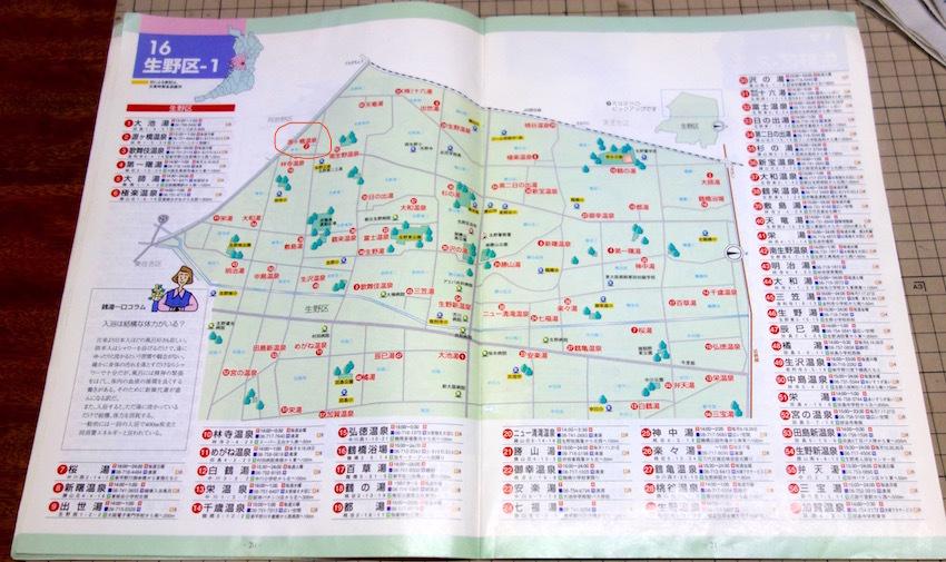 「大阪百銭湯物語」おまけ_b0057679_10251550.jpg