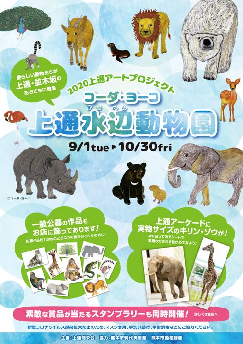 上通アートプロジェクト「上通水辺動物園」_e0338479_19312479.jpg