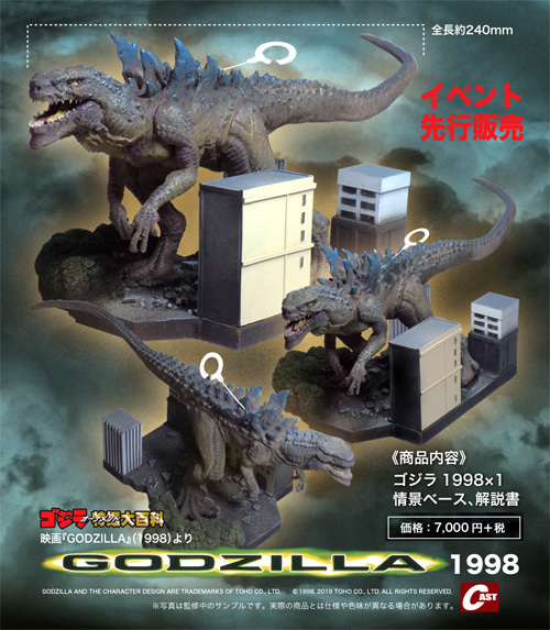 GODZILLA1998、怪物0キングギドラ通販のご案内_a0180302_21473055.jpg