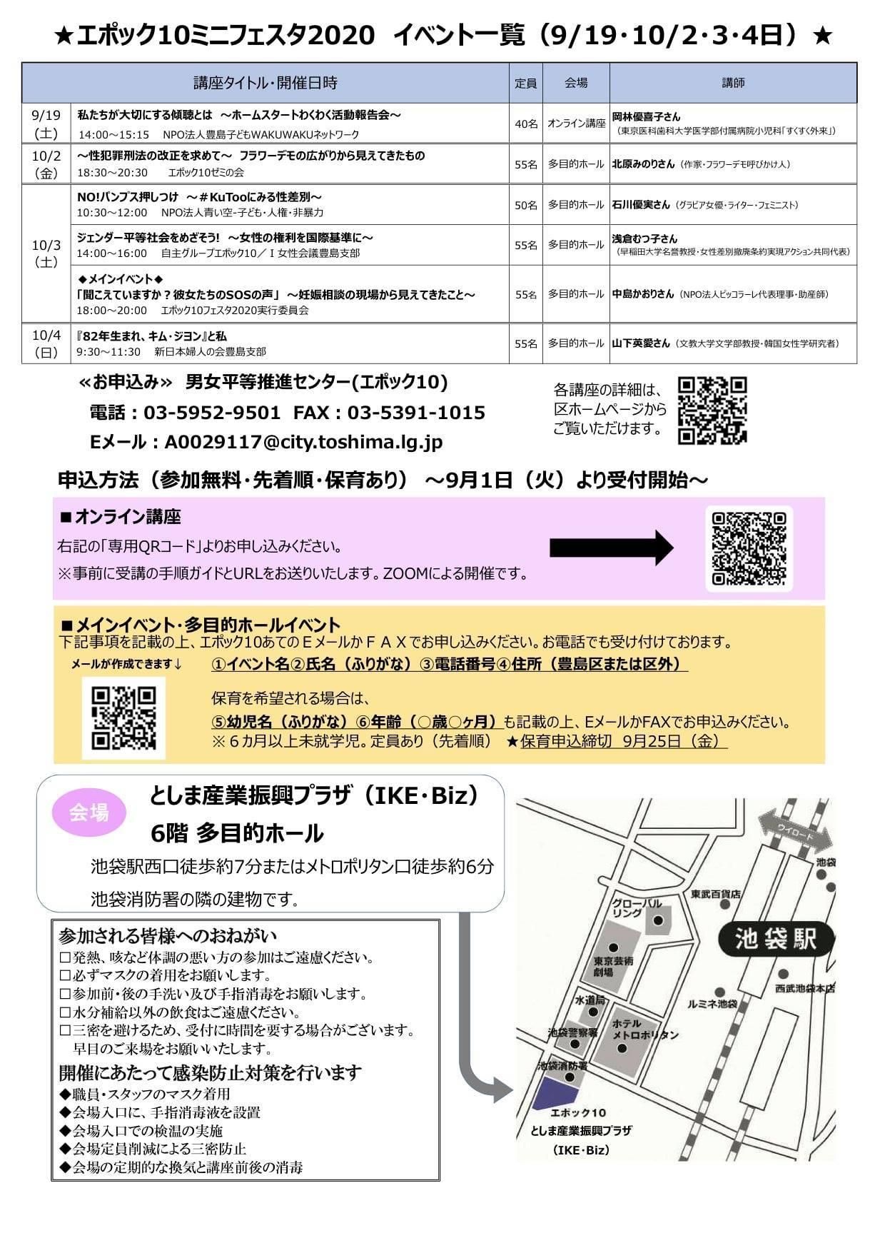貴重な講演会のお知らせです。  女性のおかれている現状を石川さんの軽妙かつ本音トークを青い空代表理事の眞鍋の進行でお届けします。_d0204305_14271789.jpg