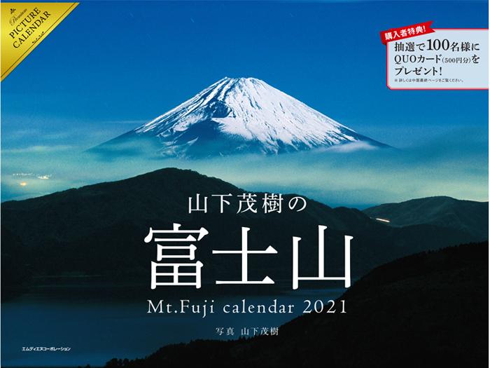 2021 山下茂樹の富士山カレンダーの詳細をUPしました。_a0158609_11210212.jpg
