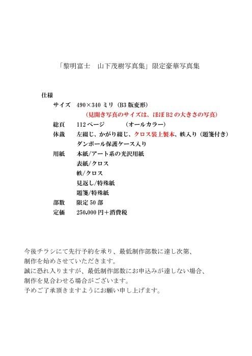 山下茂樹 「富士山限定豪華本」企画のお知らせです。_a0158609_15580359.jpg